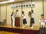 2096sugiyamahoukokukai1