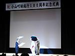 2481oyama100nen